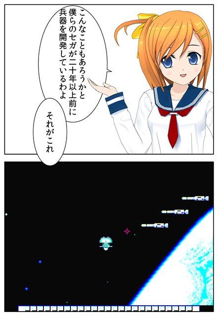【コミPo】SDI