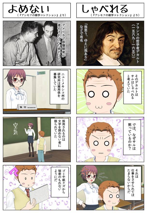 【4コマ漫画】『アシモフの雑学コレクション』より2