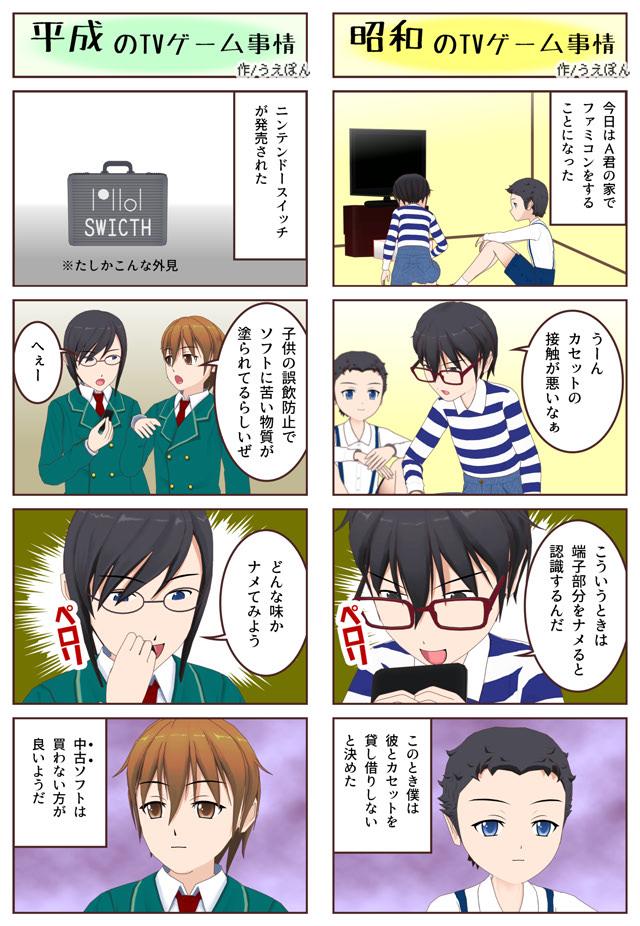 【4コマ漫画】ゲームソフト今昔