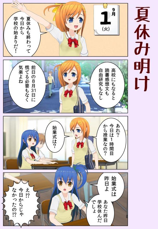 【4コマ】夏休み明け