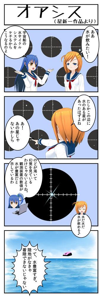 【4コマ】オアシス