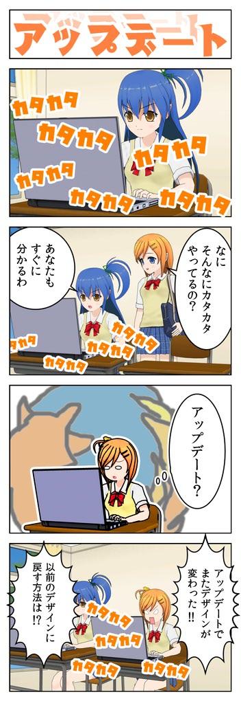 【4コマ】アップデート