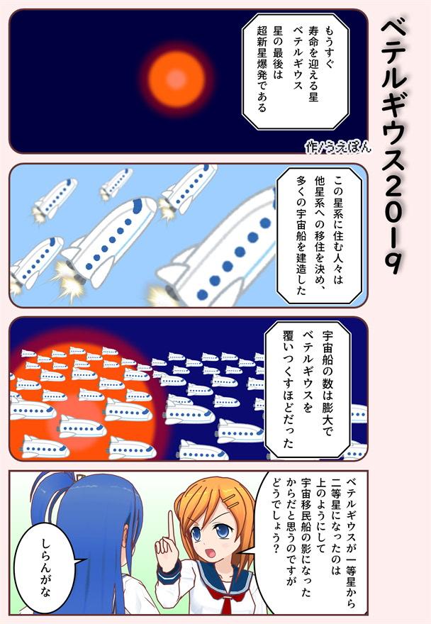 【4コマ漫画】ベテルギウス2019