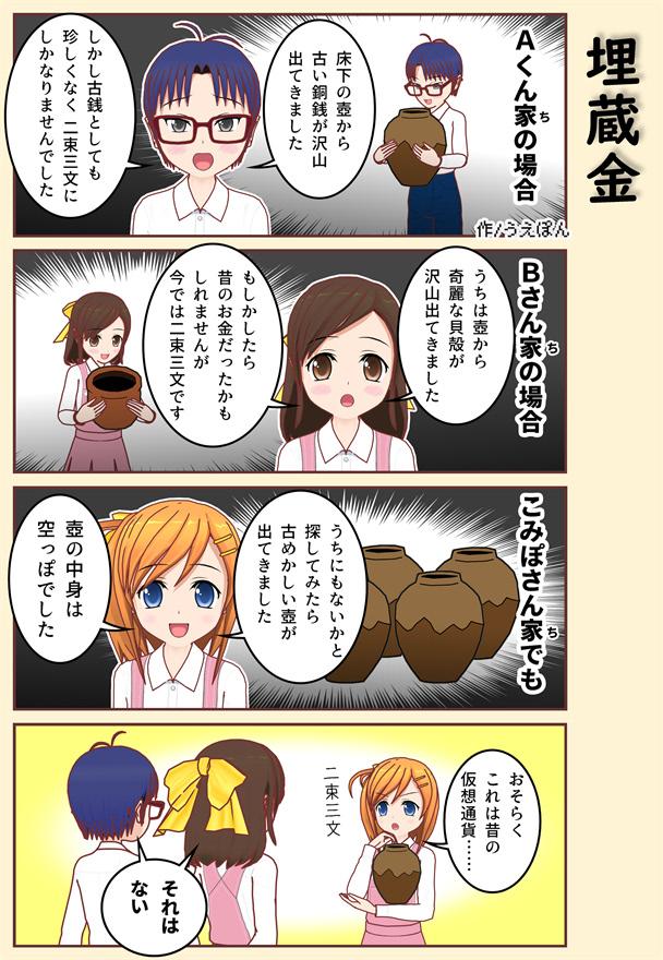 【4コマ漫画】埋蔵金