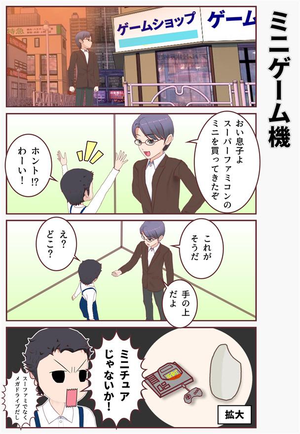 【4コマ漫画】ミニゲーム機