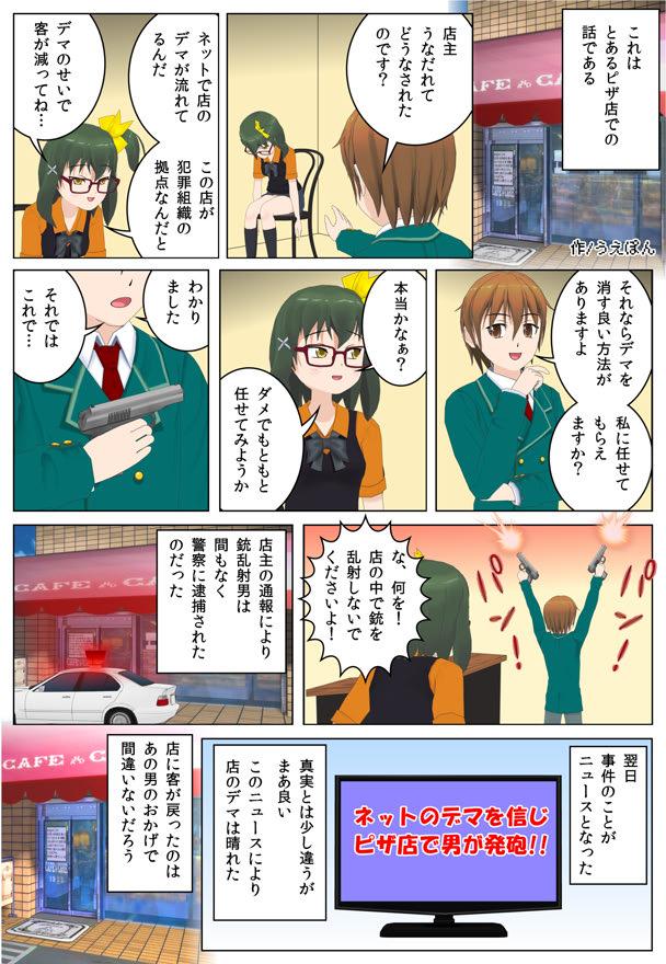 【1ページ漫画】フェイクニュース