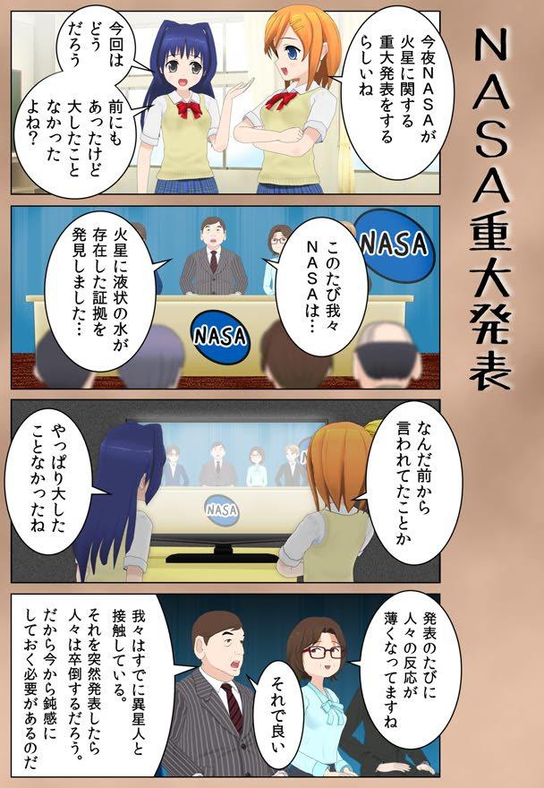 【4コマ】NASA重大発表