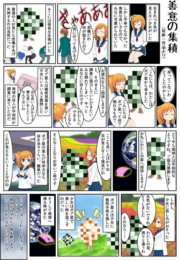 【コミPo】【1ページ漫画】「善意の集積」