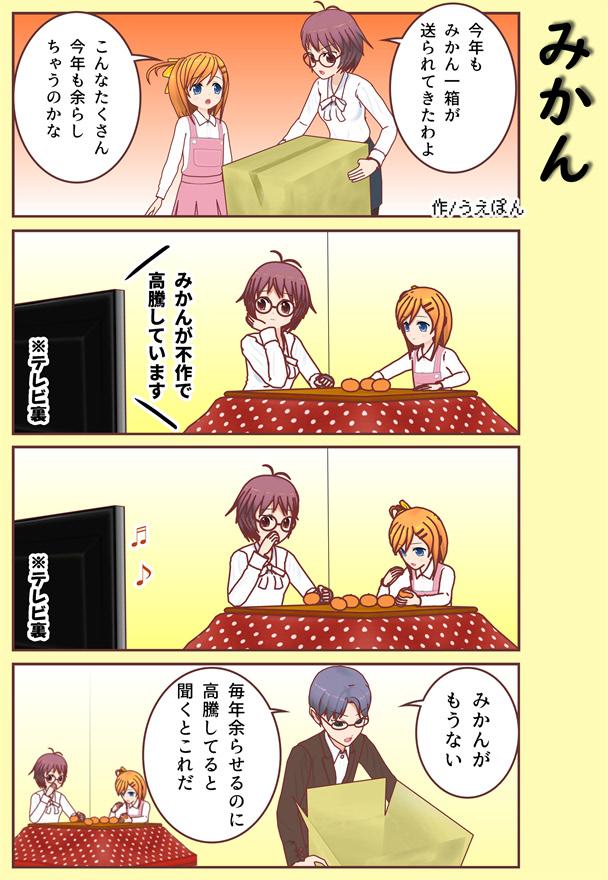 【4コマ漫画】みかん
