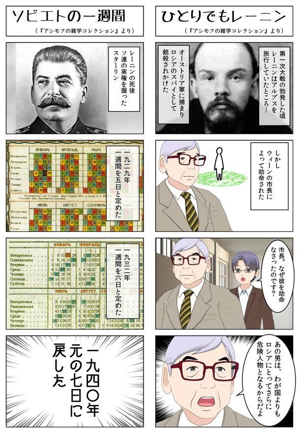 【4コマ漫画】『アシモフの雑学コレクション』より1