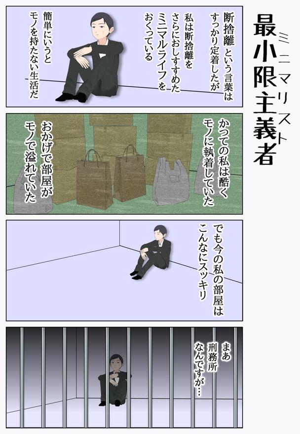【4コマ】最小限主義