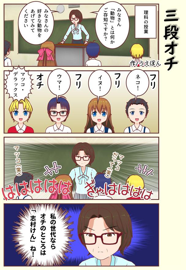 【4コマ漫画】三段オチ