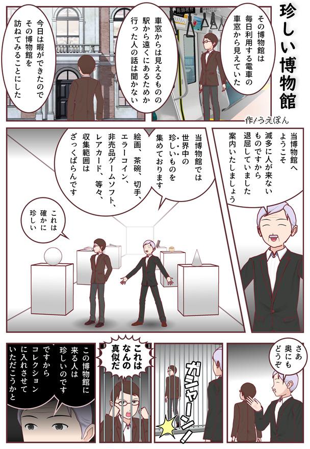 【1ページ漫画】珍しい博物館