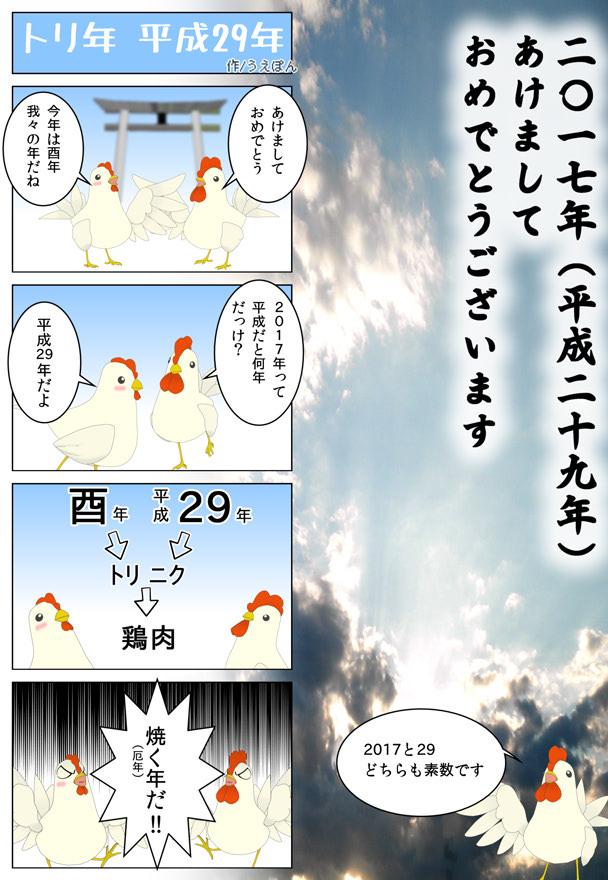 【4コマ漫画】2017年