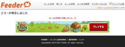 feeder_error