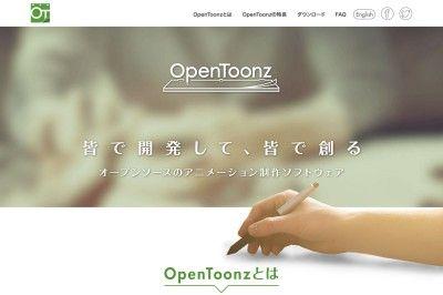 OpenToonzProject_Web