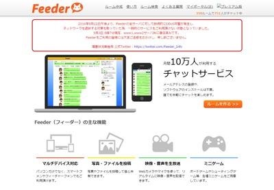 feeder_home
