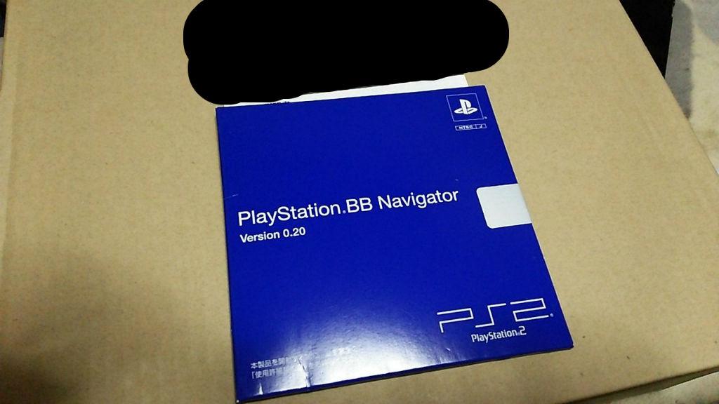 今更PlayStation BBの接続環境を...