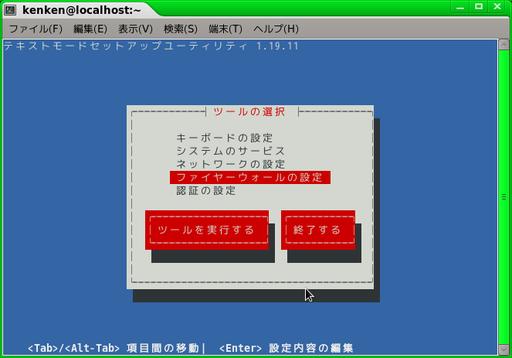 setup-firewall