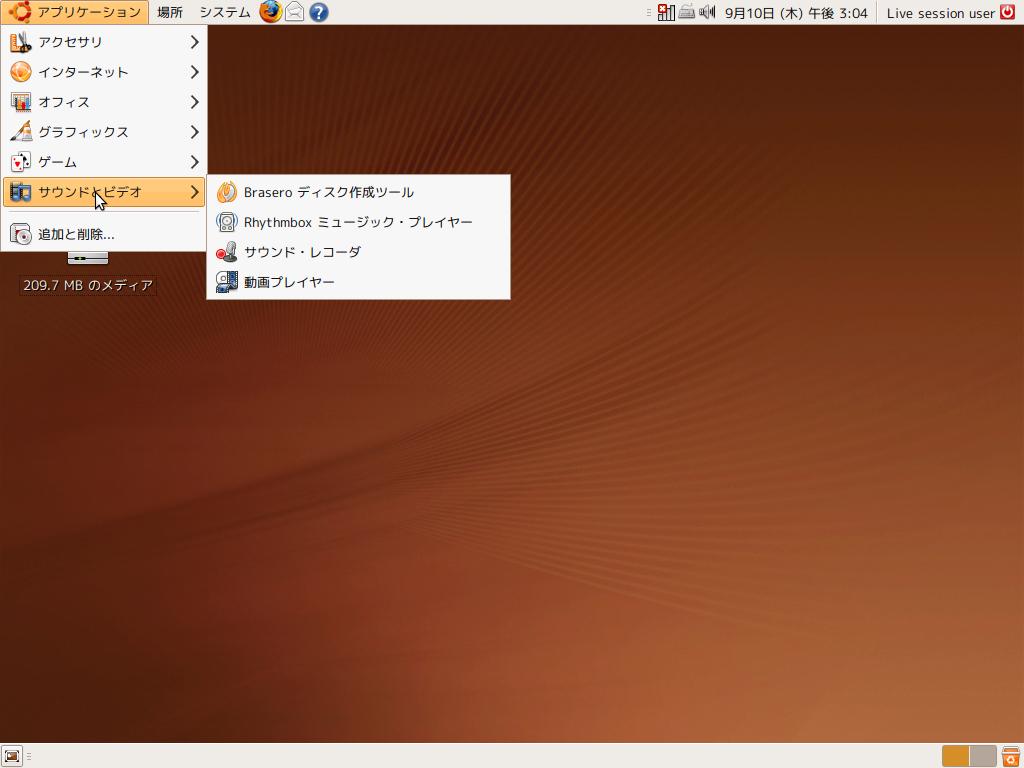 Ubuntu-サウンドとビデオ