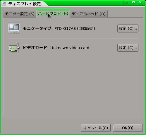 Screenshot-ディスプレイ設定-1-hardware