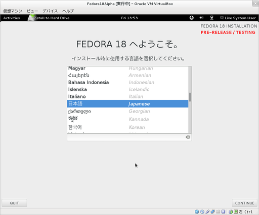 Fedora18Alpha_installer01-welcome