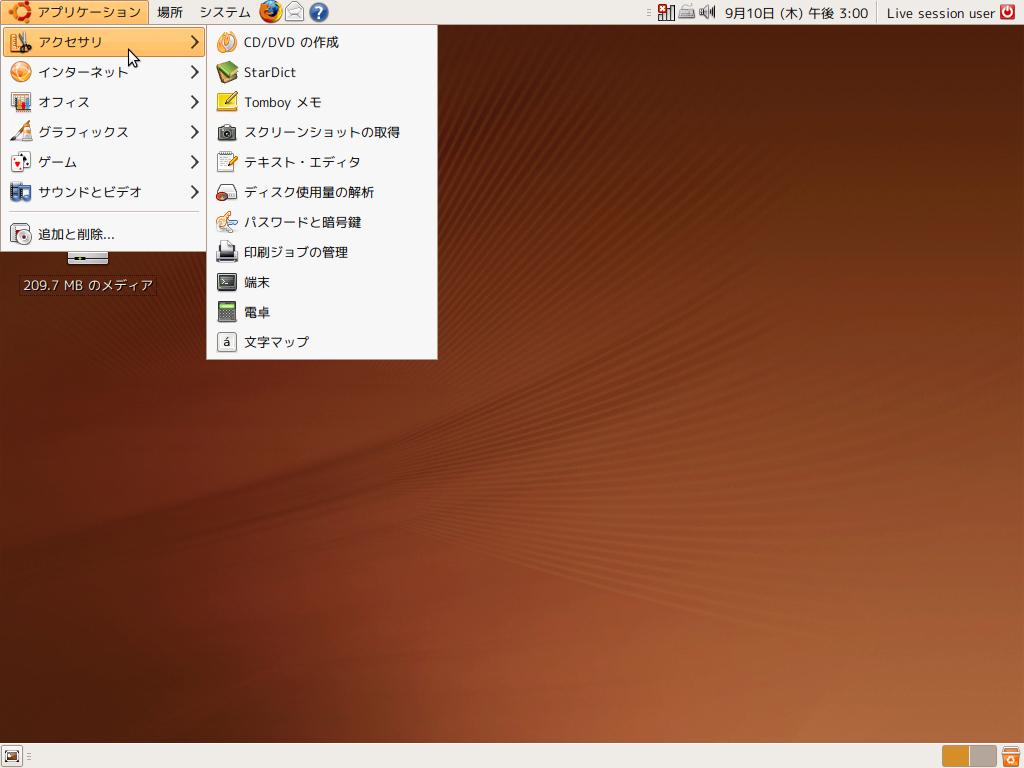 Ubuntu_アクセサリ
