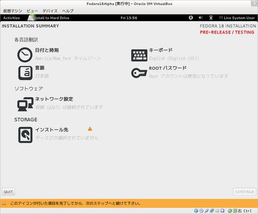 Fedora18Alpha_installer03_summary