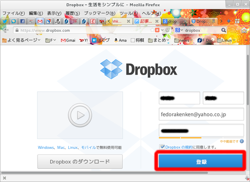 dropbox-submmit_ed