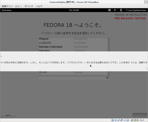 Fedora18Alpha_installer03_ok