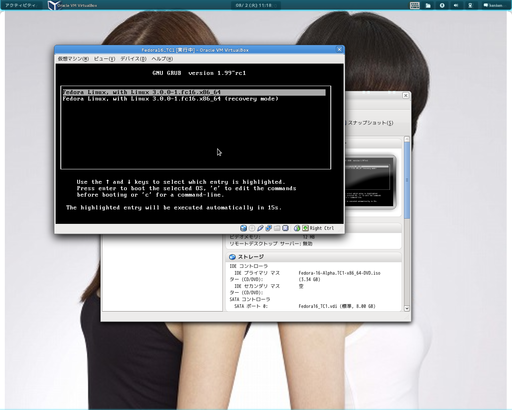 Fedora 16(Verne) Alpha Screenshot kernel grub