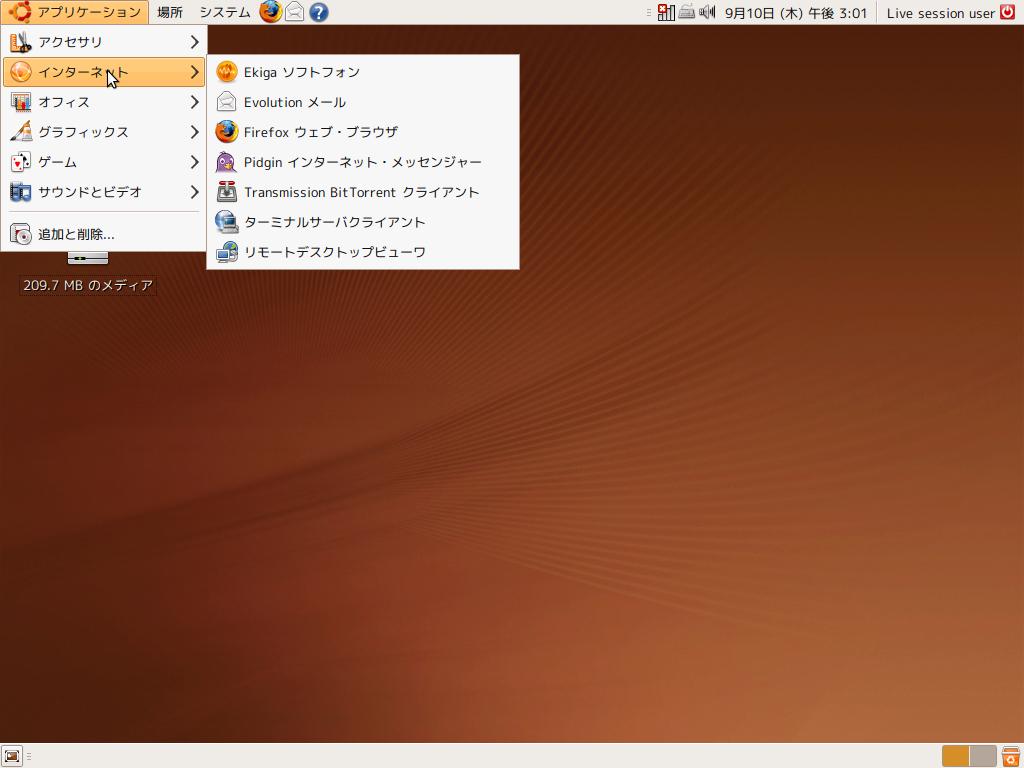Ubuntu-インターネット