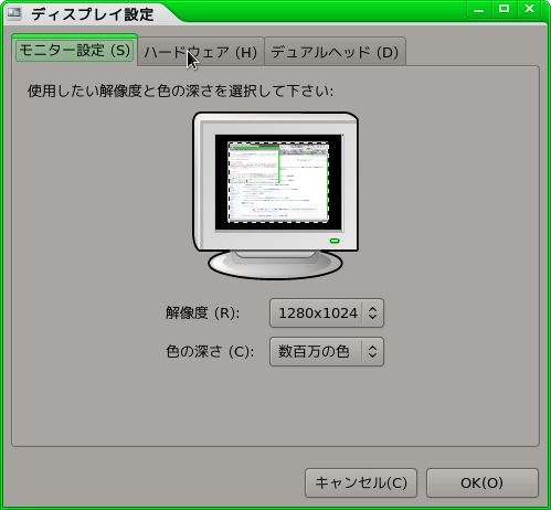 Screenshot-ディスプレイ設定