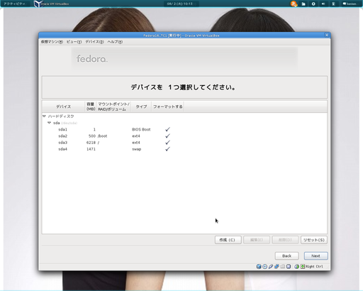 fedora16-TC1-partition