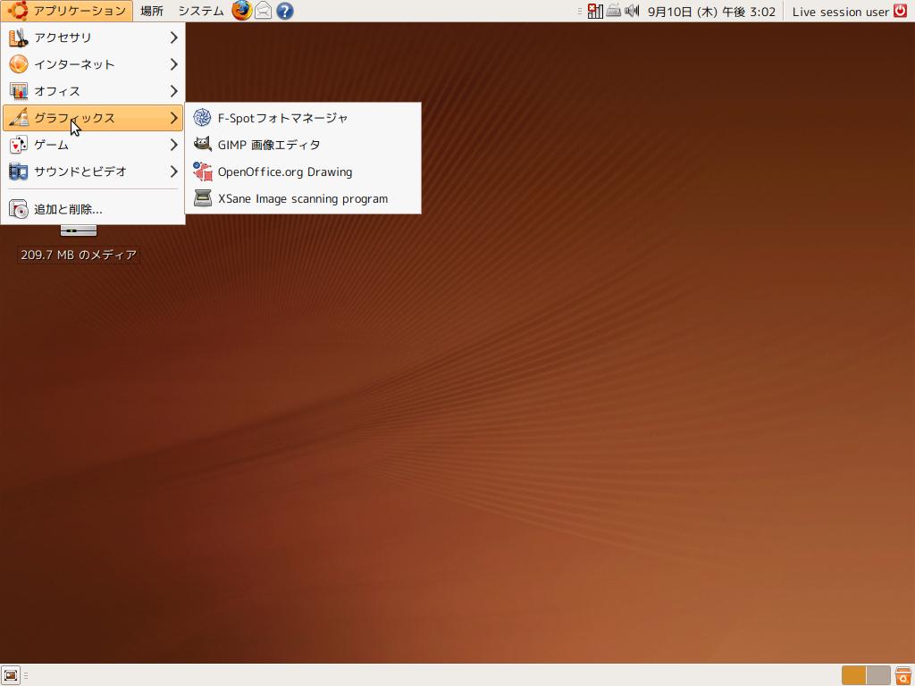Ubuntu-グラフィクス