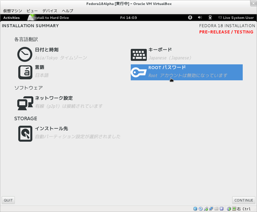 Fedora18Alpha_installer_03-4root_pass