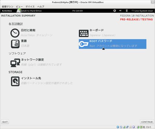 Fedora18Alpha_installer_03-4root_pass