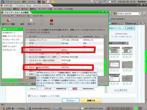 firewall-http_ed
