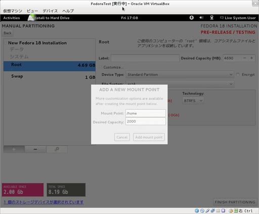 Fedora18Alpha_installer03-31-disk