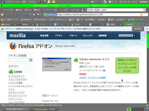 Screenshot-Firefox-SQLite-Optimizer-kyoka