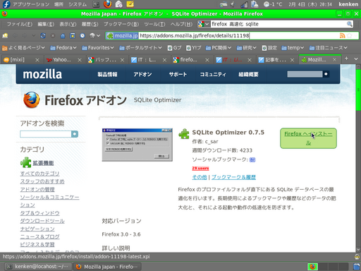 Screenshot-Firefox-SQLite-Optimizer