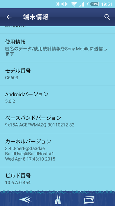 【SO-02E】Android5.0化+root ※6/22追記