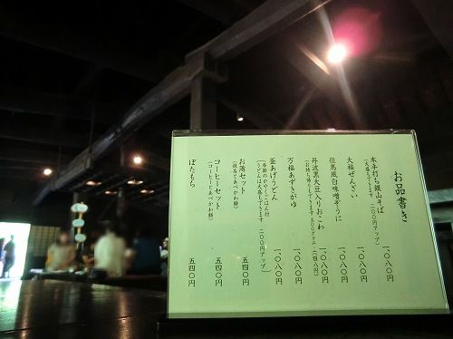 日本一おかき処 播磨屋本店 生野総本店 母屋レストラン〔メニュー〕 (8)