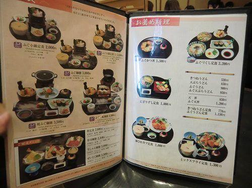 【づぼらや 新世界店 新館】更にめくると、お手軽なふぐ料理