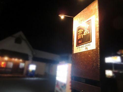 魚とお肉居酒屋だい/✣店舗外観✣【お魚とお肉 こだわり居酒屋 だい】(おさかなとおにくこだわりいざかやだい)(オサカナトオニクコダワリイザカヤダイ)(osakanatoonikukodawariizakayadai)◆住所:兵庫県高砂市中島2-3-6◆電話番号:079-443-2643◆定休日:月曜(基本的に)◆営業時間:17:00~23:00(ラストオーダー22:00)    ◆駐車場:あり(店舗前・平面・無料)◆クレジットカード:利用可能◆お手洗い:洋式(男女共用1ヶ所)◆煙草:受動喫煙対策なし、全席喫煙可能◆明姫幹線沿い、イオン高砂店より西へ徒歩で3分◆JR宝殿駅、山陽電鉄荒井駅から車で10分/ (1)