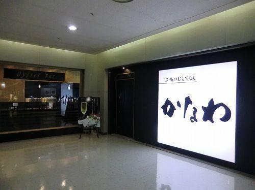 かなわ広島空港店>