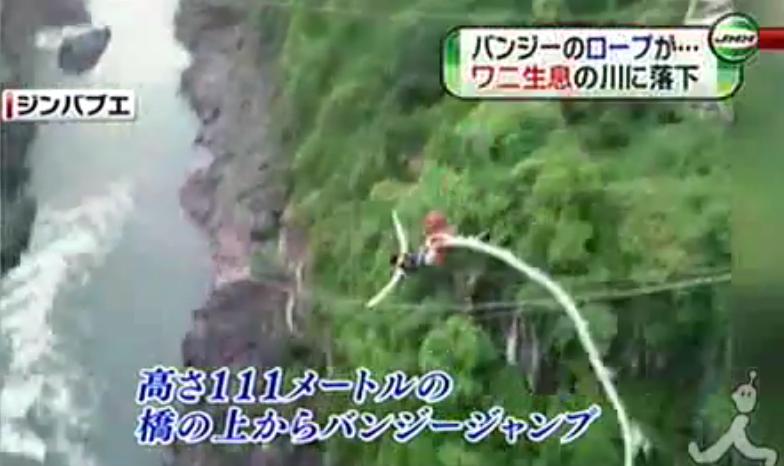 ジャンプ 事故 バンジー