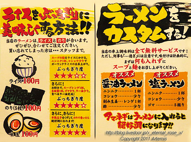 20.2.8.1 家系ラーメン 町田商店 岡山平井店  (14)