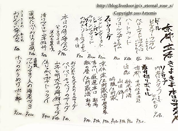 18.7.24.20 きよきよ  (26)