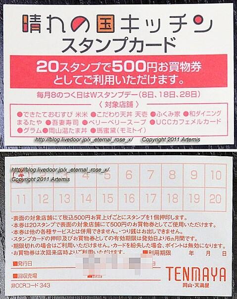 20.7.24.1 ふくみや てんちか店  (2)